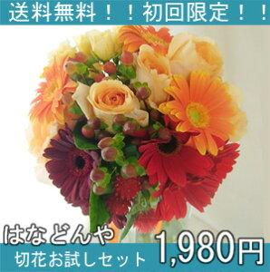 ★おためし価格・送料込み1980円!★季節に合わせた色味、お花のセレクトでお届けします。【送...