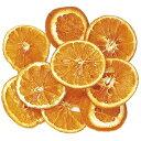 即日★【ドライ】コアトレーディング/オレンジスライス 約50g/18300【00】《 ドライフラワー ドライ実物&フルーツ フルーツ、香りのアイテム 》