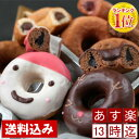 【あす楽】【送料込】贅沢クリーム入焼ドーナツ【お歳暮】【クリスマス】【お祝】【内祝】【誕生日】