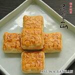 しっとりおいしいパイまんじゅう福井銘菓足羽三山