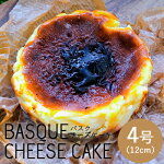 バスクチーズケーキグルテンフリー
