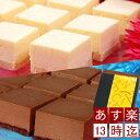 【あす楽】◆クリーミーレアチーズケーキ◆チーズキューブ【お歳暮】【クリスマス】【お祝】【内祝】【誕生日】