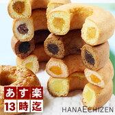 【あす楽】【送料込】贅沢クリーム入焼ドーナツ【お中元ギフト】【誕生日】【内祝】