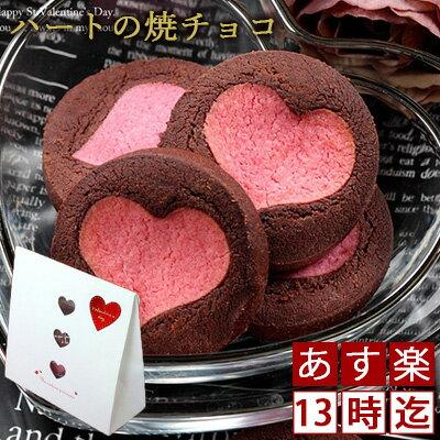 【あす楽】ハートの焼チョコ3個入【バレンタイン】【1000円以下】【20箱以上まとめ買いで送料…