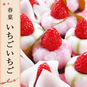 いちご大福★旬の苺の和スイーツ「いちごいちご」特別セット【特製いちご大福】【賞味期限発送日含め…