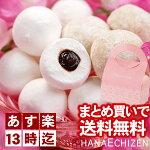 【あす楽】楽天1位獲得☆和三盆まんまるクッキー&チョコ入マシュマロセット