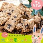 六条大麦クッキー10個入【個包装】【ギフト】