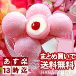 【あす楽】ピンクのモチショコラ♪
