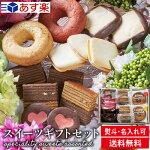 スイーツギフトセット【バレンタイン】【ギフト】【あす楽】【送料込】【大量注文】焼菓子セット