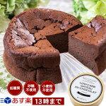 低糖質ガトーショコラあす楽糖質制限ケーキ