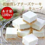 【あす楽対応】【送料込み】低糖質スイーツセット