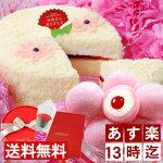 【あす楽対応】【送料込み】楽天1位天使のドゥーブルフロマージュ&楽天1位ピンクのもちしょこらセット