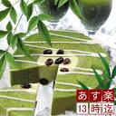 【ポイント10倍】【お中元】抹茶ムースバーム
