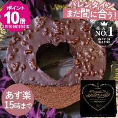 インスタ映えスイーツ ココロ伝わる、かわいいハートのバウムクーヘン。チョコと金粉で華やかに