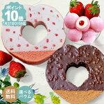 選べるバウムクーヘンとピンクのモチショコラ