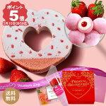 送料無料ハートの苺バウムクーヘンとピンクのモチショコラ