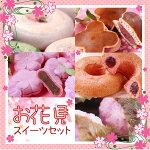 【春季限定】可愛いさにうっとり♪お花見スイーツセット♪