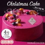 【送料無料】アルテミス【クリスマスケーキ】