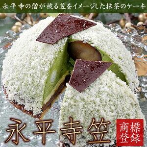 福井の曹洞宗大本山 永平寺の僧が被る笠をイメージしてお作りした抹茶のケーキです。【送料込...