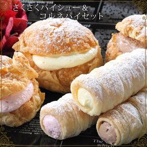 実店舗でたくさんの方々に愛されているさくさくパイシューとコルネです!!【おとなの週末掲載商...
