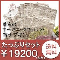 華布のオーガニックコットンの布ナプキン【たっぷりセット】