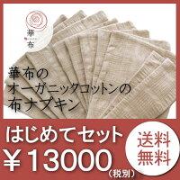 華布のオーガニックコットンの布ナプキン【はじめてセット】