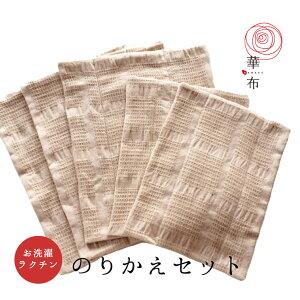 華布のオーガニックコットンの布ナプキン【のりかえセット】