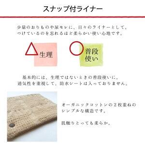 布ナプキン布ライナーオーガニックおりものライナーセット日本製華布福袋おりものライナー