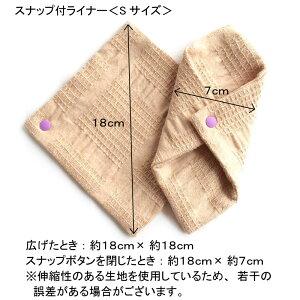 布ナプキンおりものライナーオーガニックまずはお試しに!ワンコイン【スナップ付ライナー(S)】7色から選べるスナップ付きライナー1枚入り普段使いにおためしオーガニックコットン華布布ナプ布ライナー日本製