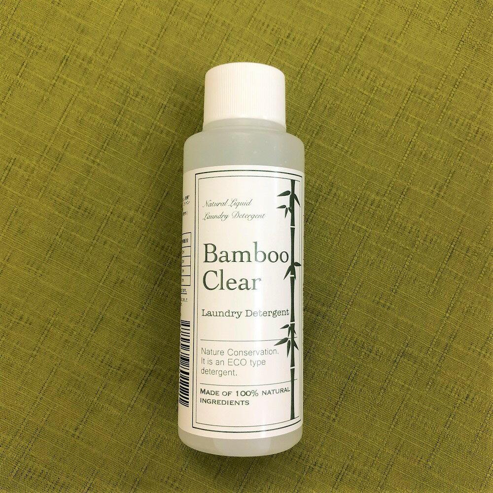 天然成分100%の無添加洗濯用竹洗剤 Bamboo Clear(バンブークリア)100ml お試しサイズ 草木染め シルク 食洗機 赤ちゃん 洗剤