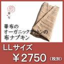 華布のオーガニックコットンの布ナプキン【LLサイズ】多い日/夜用/温活...