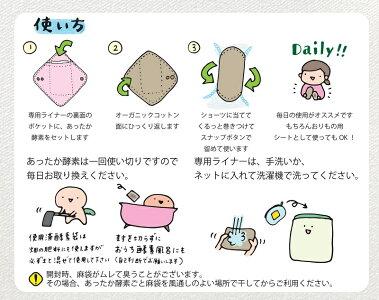 あったか酵素専用ライナー★新商品★温活/ぬか酵素/酵素風呂/