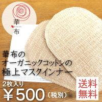 マスクインナー極上オーガニックコットン100%極み2枚入り母乳パッド布ナプキン