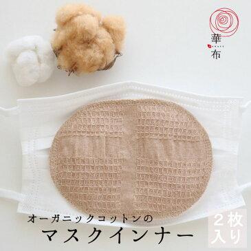 【お一人様2セットまで】マスクインナー [薄地] 華布 オーガニックコットン100% 2枚入り 母乳パッド 布ナプキン 布マスク 洗える マスク ガーゼ ガーゼマスク 日本製 大人 夏用 綿