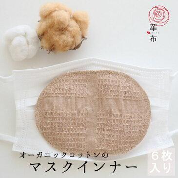 【お一人様2セットまで】マスクインナー [薄地] 華布 オーガニックコットン100% 6枚入り 母乳パッド 布ナプキン 布マスク 洗える マスク ガーゼ ガーゼマスク 日本製 大人 夏用 綿