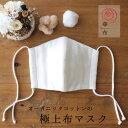 【アウトレット】華布 布マスク オーガニックコットン マスク 洗える 日本製 厚め 秋冬用 保湿 乾燥対策 就寝用にも