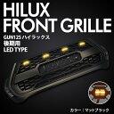 GUN125 HILUX ハイラックス 後期 フロントグリル LED付 グレ...