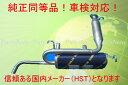 純正同等/車検対応マフラー 081-24 アクティトラック HA1 HA2...