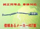 純正同等/車検対応 エキゾーストパイプ eKアクティブ H81W HS...