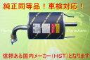 新品マフラー ウイングロード 4WD■WHNY11 純正同等/車検対応0...