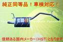 新品マフラー■ハイゼット S200C S210C 純正同等/車検対応 055...