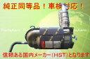 HA1 HA2 アクティートラック 前期型 ■新品マフラー 純正同等...