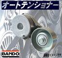 ティーダ JC11 BANDO製 ダイナモベルト/Vベルト用 オートテ...