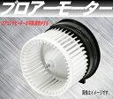 マツダ AZワゴン(MD2S) ブロアモーター(ブロワモーター)H...