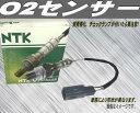 NTK製 O2センサー/オキシジェンセンサー ブレビス プログレ ...