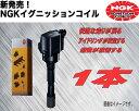 NGK イグニッションコイル サニー FNB15 H10.10〜H14.05用 U5...