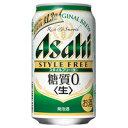 アサヒ スタイルフリー 糖質ゼロ 350ml ケース(24本入り) 【発泡酒】 (※合計3ケースまで ...
