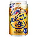 キリン のどごし生 350ml ケース(24本入り) 【新ジャンルビール】 (※合計3ケースまで1梱 ...