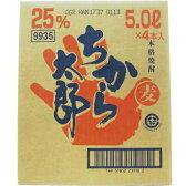 【麦焼酎】 ちから太郎 25度 5L ペットボトル入 ケース(4本入) 若松酒造[鹿児島県]※2ケース以上や他商品とご一緒にご購入の場合、ご注文申込時の基本送料に加えご注文後に数量に応じた追加送料の加算が発生致します。