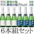 マンズスパークリングワイン 甲州 酵母の泡 720ml3本 甲州 酵母の泡ブリュット 720ml3本 合計6本組セット タイプ:発泡性白ワイン 【常温配送送料無料】(沖縄県・離島を除く) ※クール便配送は送料が必要となります。